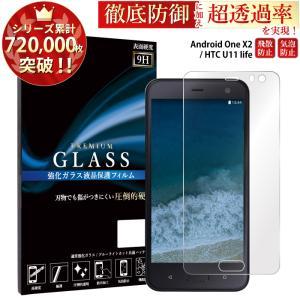 android one x2 アンドロイドワンx2 保護フィルム htc u11 life ガラスフィルム 液晶保護フィルム スマホフィルム 携帯フィルム 強化ガラス|kintsu