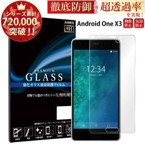 android one x3 アンドロイドワンx3 保護フィルム ガラスフィルム 液晶保護フィルム スマホフィルム 携帯フィルム 強化ガラス|kintsu