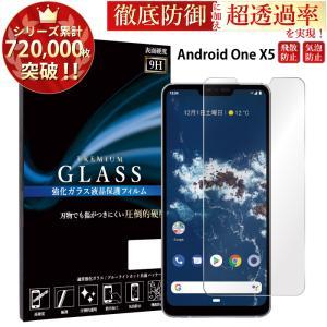 android one x5 保護フィルム アンドロイドワンx5 保護フィルム ガラスフィルム 液晶保護フィルム スマホフィルム 携帯フィルム 強化ガラス|kintsu