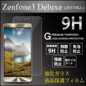 Zenfone3 Deluxe ZS570KL 保護フィルム ガラスフィルム 液晶保護フィルム スマホフィルム 携帯フィルム|kintsu