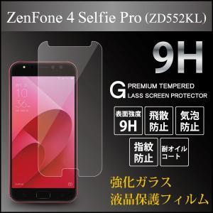 ZenFone 4 Selfie Pro (ZD552KL) 保護フィルム ガラスフィルム 液晶保護フィルム スマホフィルム 携帯フィルム|kintsu