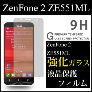 ZenFone 2 ZE551ML 保護フィルム ガラスフィルム 液晶保護フィルム スマホフィルム 携帯フィルム|kintsu