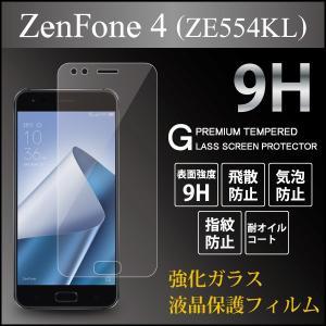 ZenFone 4 (ZE554KL) 保護フィルム ガラスフィルム 液晶保護フィルム スマホフィルム 携帯フィルム|kintsu