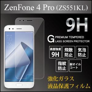 ZenFone 4 Pro (ZS551KL) 保護フィルム ガラスフィルム 液晶保護フィルム スマホフィルム 携帯フィルム|kintsu