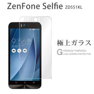 ZenFone Selfie (ZD551KL) 保護フィルム ガラスフィルム 液晶保護フィルム スマホフィルム 携帯フィルム|kintsu