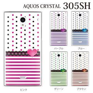 アクオスクリスタル 305SH カバー AQUOS CRYSTAL スマホカバー / ドットボーダー柄 ハート (アクオス/クリスタル/ソフトバンク)|kintsu
