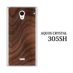 アクオスクリスタル 305SH カバー AQUOS CRYSTAL スマホカバー / 木目 Type1 (アクオス/クリスタル/ソフトバンク)|kintsu