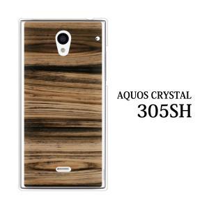アクオスクリスタル 305SH カバー AQUOS CRYSTAL スマホカバー / 木目 Type2 (アクオス/クリスタル/ソフトバンク)|kintsu