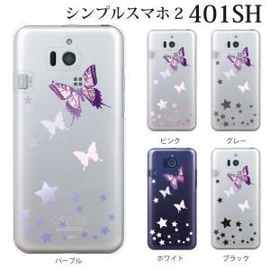 輝く星とバタフライ for SoftBank シンプルスマホ2 401SH(シンプルスマホ2/ソフトバンク/401sh/スマホケース) kintsu