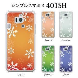 スノウクリスタル 雪の結晶 TYPE6  for SoftBank シンプルスマホ2 401SH(シンプルスマホ2/ソフトバンク/401sh/スマホケース) kintsu