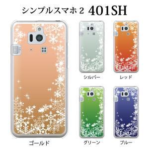 スノウワールド カラー  for SoftBank シンプルスマホ2 401SH(シンプルスマホ2/ソフトバンク/401sh/スマホケース) kintsu