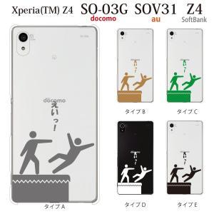 エクスぺリア Z4 ケース Xperia Z4 カバー / えいっ! (402SO/スマホケース/ソフトバンク)|kintsu