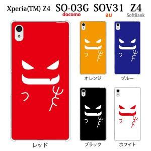 エクスぺリア Z4 ケース Xperia Z4 カバー / デビル 小悪魔 (402SO/スマホケース/ソフトバンク)|kintsu