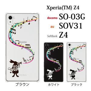 エクスぺリア Z4 ケース Xperia Z4 カバー / ラッパ吹きのうさぎ (402SO/スマホケース/ソフトバンク)|kintsu