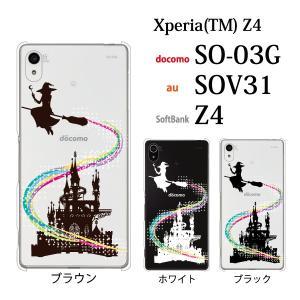 エクスぺリア Z4 ケース Xperia Z4 カバー / 魔女とシンデレラ城 (402SO/スマホケース/ソフトバンク)|kintsu