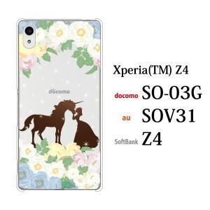 エクスぺリア Z4 ケース Xperia Z4 カバー / ユニコーンとお姫様 ファンタジー (402SO/スマホケース/ソフトバンク)|kintsu