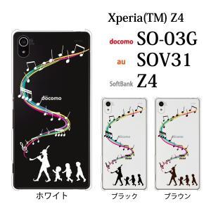 エクスぺリア Z4 ケース Xperia Z4 カバー / ハーメルの笛吹 童話 (402SO/スマホケース/ソフトバンク)|kintsu