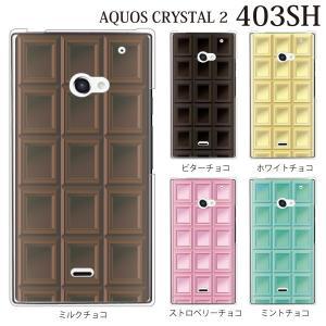 ■対応機種 SoftBank ソフトバンクの AQUOS CRYSTAL 2 403SH 専用のクリ...