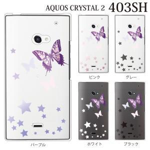 AQUOS CRYSTAL 2 403SH ケース カバー 輝く星とバタフライ kintsu