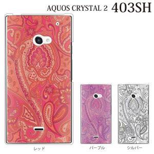AQUOS CRYSTAL 2 403SH ケース カバー ペイズリー TYPE2|kintsu