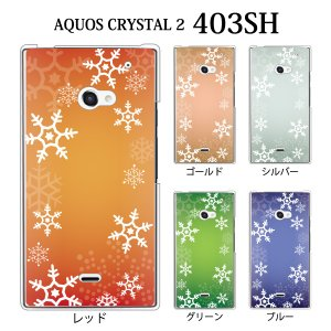 AQUOS CRYSTAL 2 403SH ケース カバー スマホケース スマホカバー スノウクリスタル 雪の結晶 TYPE6 kintsu