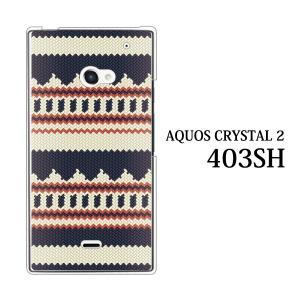 AQUOS CRYSTAL 2 403SH ケース カバー スマホケース スマホカバー ニット風 デザイン TYPE1|kintsu