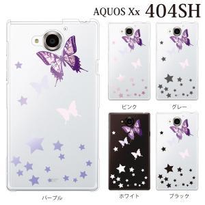 AQOUS Xx 404SH ケース カバー 輝く星とバタフライ kintsu