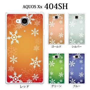 AQOUS Xx 404SH ケース カバー アクオス シャープ スマホケース スマホカバー スノウクリスタル 雪の結晶 TYPE6 kintsu