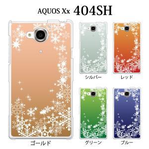 AQOUS Xx 404SH ケース カバー アクオス シャープ スマホケース スマホカバー スノウワールド カラー kintsu