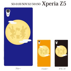 Xperia Z5 501SO ケース カバー 月うさぎ|kintsu