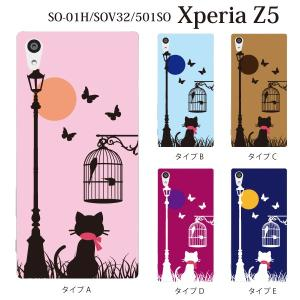 Xperia Z5 501SO ケース カバー キャット ストリート 猫 カラー|kintsu