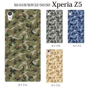 Xperia Z5 501SO ケース カバー サバイバル 迷彩 リーフTYPE