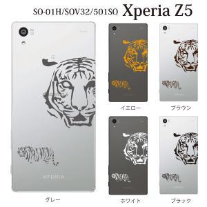 Xperia Z5 501SO ケース カバー タイガー 虎 アニマル|kintsu