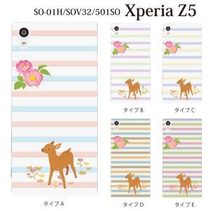 Xperia Z5 501SO ケース カバー パステルボーダー柄 小鹿|kintsu
