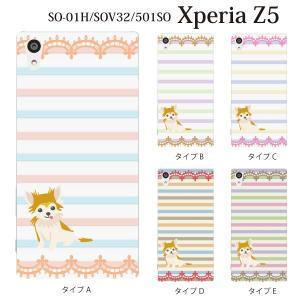 Xperia Z5 501SO ケース カバー パステルボーダー柄 子犬|kintsu