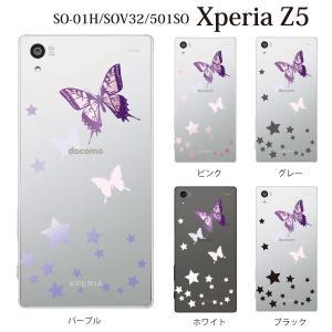 Xperia Z5 501SO ケース カバー 輝く星とバタフライ kintsu