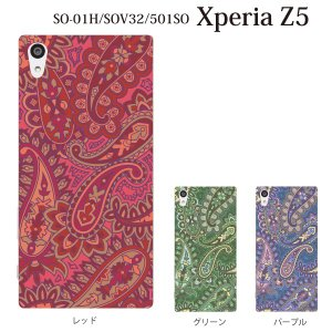Xperia Z5 501SO ケース カバー ペイズリー TYPE4|kintsu