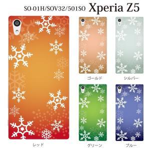 Xperia Z5 501SO ケース カバー スマホケース スマホカバー スノウクリスタル 雪の結晶 TYPE6 kintsu