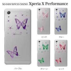 502SO Xperia X Performance softbank ケース カバー きらめく2匹の蝶々(クリア) kintsu