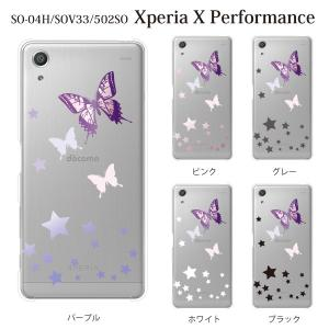 502SO Xperia X Performance softbank ケース カバー 輝く星とバタフライ クリア kintsu