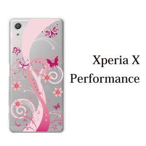 502SO Xperia X Performance softbank ケース カバー ピンキッシュ・バタフライ 蝶々 クリア kintsu