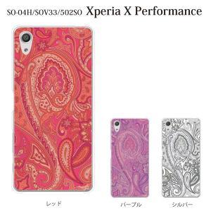 502SO Xperia X Performance softbank ケース カバー ペイズリー TYPE2 クリア|kintsu