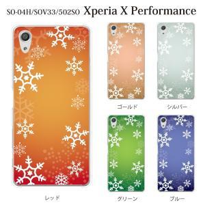 502SO Xperia X Performance softbank ケース カバー スマホケース スマホカバー スノウクリスタル 雪の結晶 TYPE6 クリア kintsu