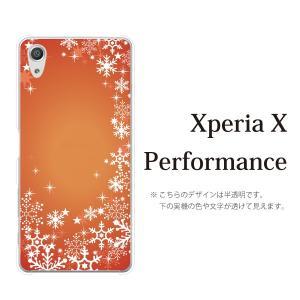502SO Xperia X Performance softbank ケース カバー スマホケース スマホカバー スノウワールド グラデーションレッド クリア kintsu