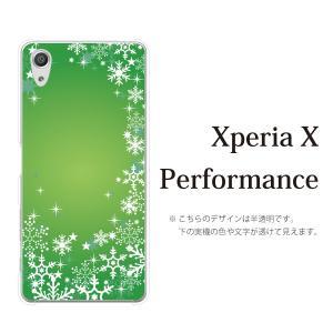502SO Xperia X Performance softbank ケース カバー スマホケース スマホカバー スノウワールド グラデーショングリーン クリア kintsu