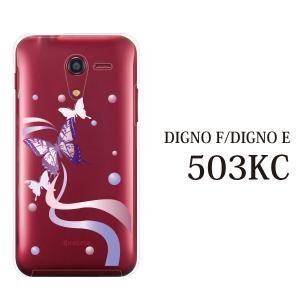 503KC DIGNO F 503kc ケース カバー 優雅に舞う蝶々|kintsu