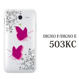 503KC DIGNO F 503kc ケース カバー 羽ばたく2匹の蝶々(クリア) kintsu