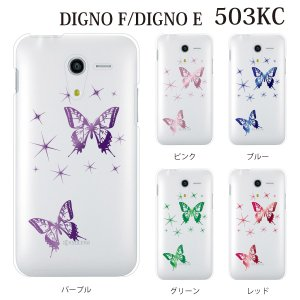 503KC DIGNO F 503kc ケース カバー きらめく2匹の蝶々(クリア) kintsu
