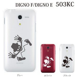503KC DIGNO F 503kc ケース カバー スカルハット(クリア) kintsu