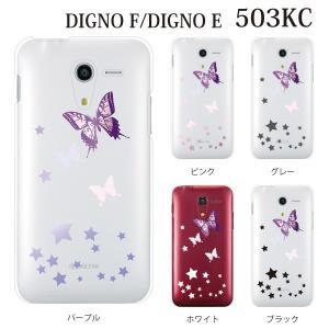 503KC DIGNO F 503kc ケース カバー 輝く星とバタフライ|kintsu